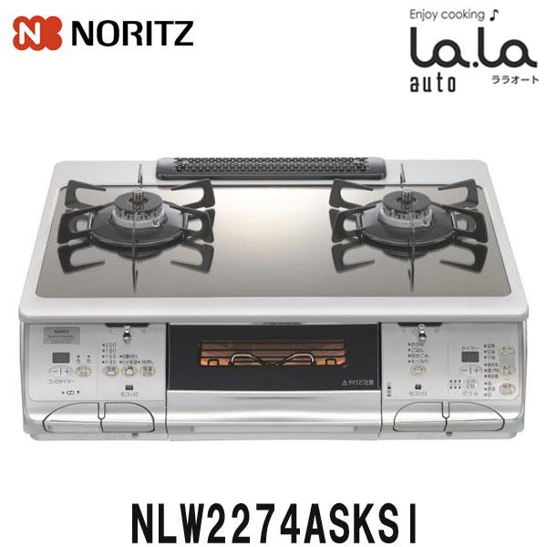ガスコンロ NLW2274ASKSI ノーリツ La.La auto ララオート 2口 ガラストップ天板