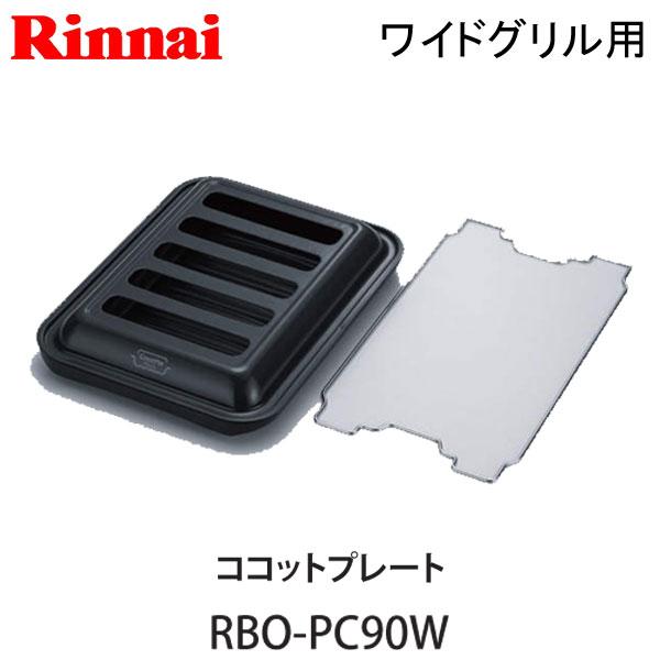 リンナイ ココットプレート RBO-PC90W ワイドグリル用