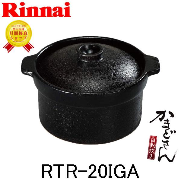 伊賀焼き白米で1合~2.5合炊き リンナイ 新登場 訳あり商品 専用土鍋 かまどさん自動炊き RTR-20IGA