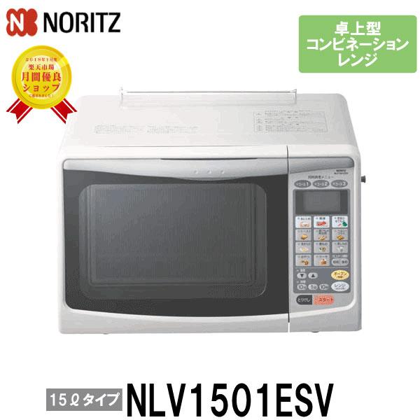 卓上型コンビネーションレンジ NLV1501ESV 15Lタイプ ノーリツ NORITZ ガスオーブン 電子レンジ もっとeガス 楽天市場支店