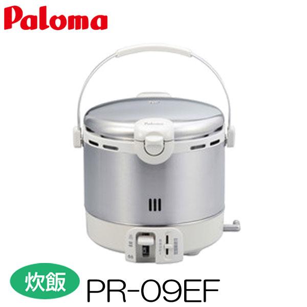 パロマ ガス炊飯器 5合炊き ステンレスタイプ PR-09EF 都市ガス プロパン 炊飯専用タイプ