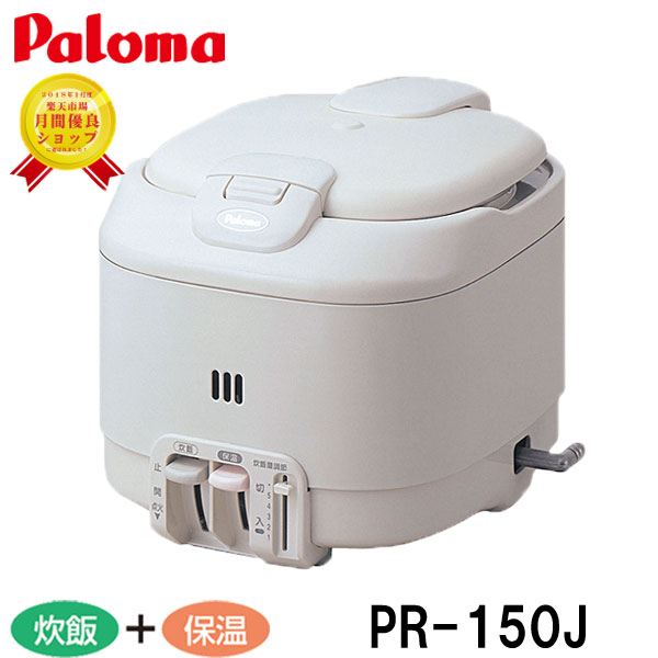 パロマ ガス炊飯器 PR-150J 8合炊き都市ガス プロパン 電子ジャー機能付 15分スピード炊飯