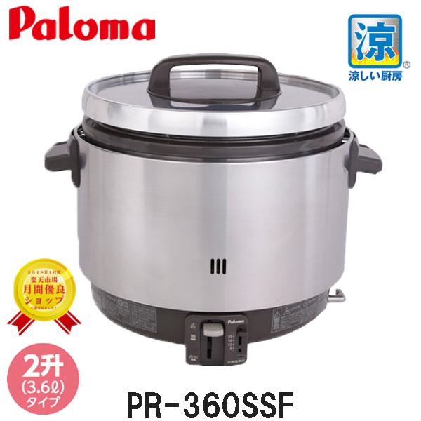 業務用炊飯器 パロマ 涼厨 2.0升炊き PR-360SSF フッ素内釜 ゴム管接続