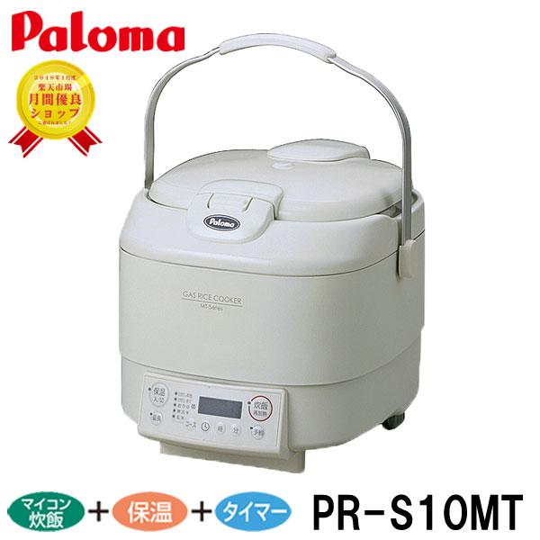 パロマ ガス炊飯器 PR-S10MT 5.5合炊き都市ガス プロパン タイマー&電子ジャー機能付 マイコン制御 15分スピード炊飯