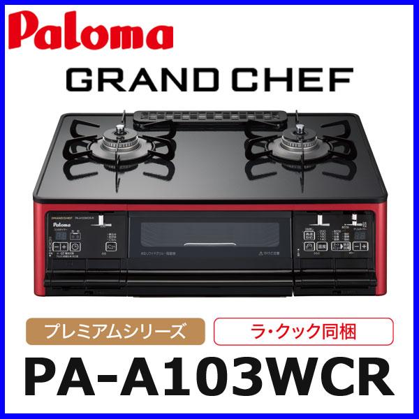2口 : ガスコンロ プロパン/ プレミアムシリーズ ガステーブル 両面焼きグリル PA-A91WCR パロマ グランドシェフ 都市ガス