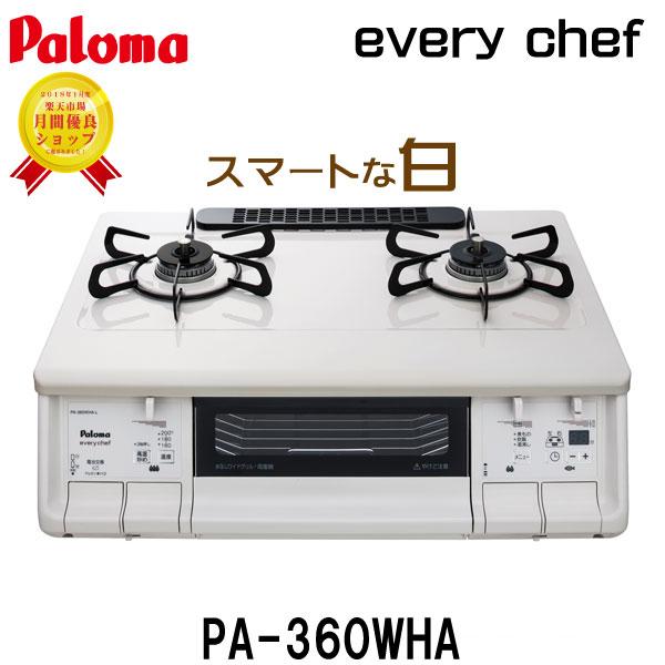 パロマ ガスコンロ PA-360WHA【テーブルコンロ】【都市ガス】【プロパン】【プラチナカラートップ】【EVERYCHEF】【エブリシェフシリーズ】【ガステーブル】【Paloma】