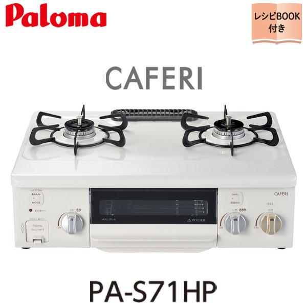 パロマ ガステーブルコンロ カフェリ PA-S71HP 都市ガス プロパン 水無片面焼きグリル 2口 幅56cm ホーロートップ