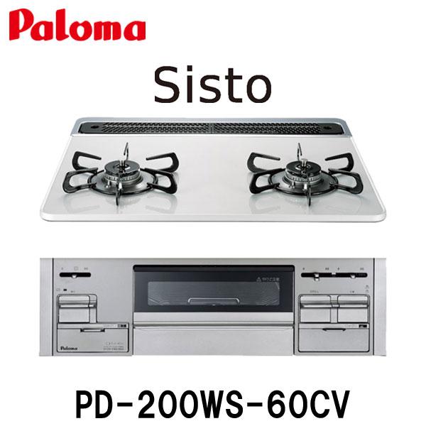 パロマ ビルトインコンロ Sisto PD-200WS-60CV ティアラシルバー シスト 2口 60cm幅ハイパーガラスコートトップ