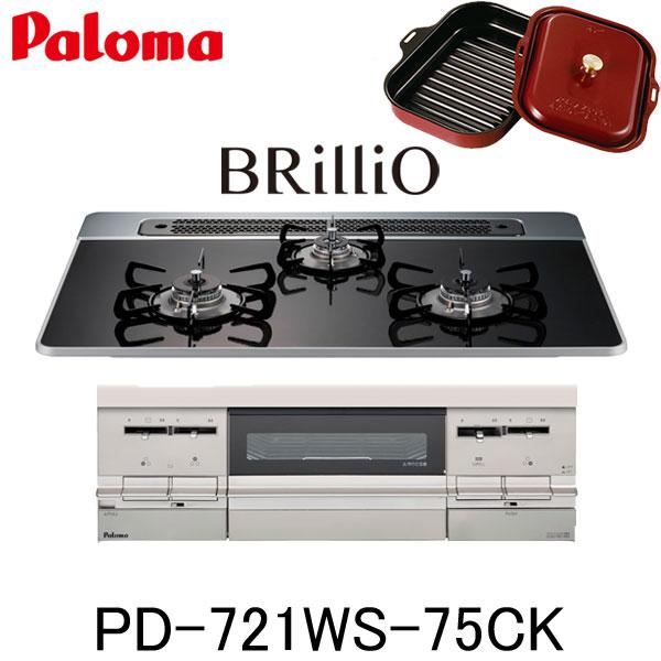 パロマ ビルトインコンロ 水なし両面焼グリル PD-721WS-75CK ブリリオ BRilliO 都市ガス プロパン 幅75cm 3口 ラ・クック同梱