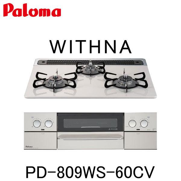 パロマ ビルトインコンロ PD-809WS-60CV ウィズナ WITHNA 都市ガス プロパン 幅60cm 3口 水なし両面焼グリル