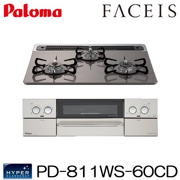 パロマ ビルトインコンロ PD-811WS-60CD フェイシス 都市ガス プロパン 幅60cm ハイパーガラスコートトップ 3口 オーブン接続対応 水なし両面焼きグリル ラ・クック同梱