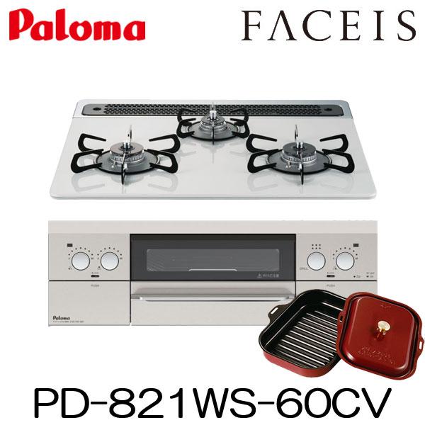パロマ ビルトインコンロ フェイシス PD-821WS-60CV 都市ガス プロパン 幅60cm ハイパーガラスコートトップ 3口 水なし両面焼きグリル ラ・クック同梱