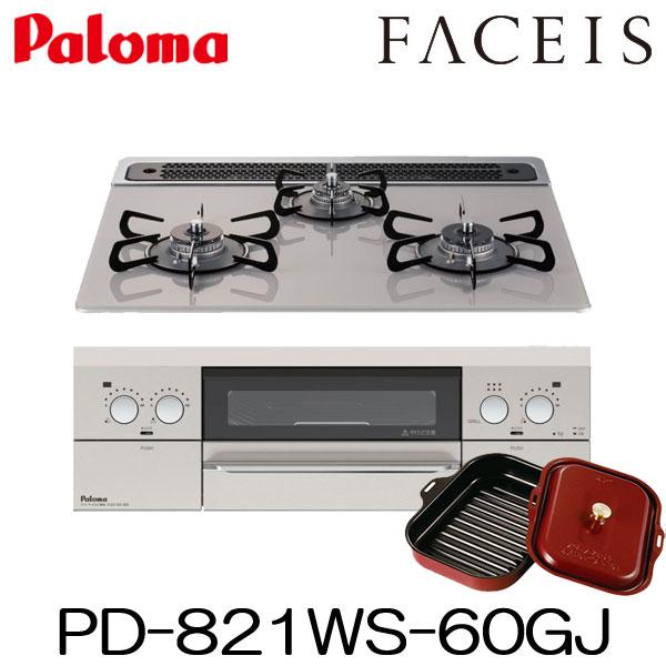 パロマ ビルトインコンロ フェイシス PD-821WS-60GJ 都市ガス プロパン 幅60cm ガラストップ 3口 水なし両面焼きグリル ラ・クック同梱