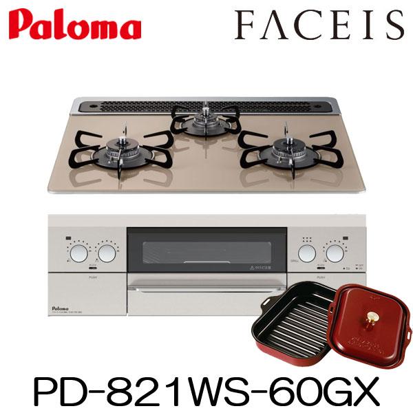 パロマ ビルトインコンロ フェイシス PD-821WS-60GX 都市ガス プロパン 幅60cm ガラストップ 3口 水なし両面焼きグリル ラ・クック同梱