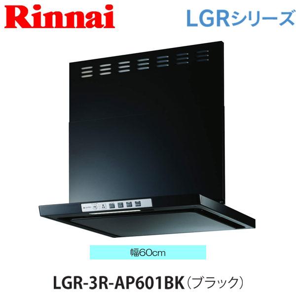 【レンジフード】 リンナイ 60cm幅 リンナイ LGR-3R-AP601BK 60cm幅 ビルトインコンロ連動タイプ, カイネットショップ:ffde565b --- ero-shop-kupidon.ru