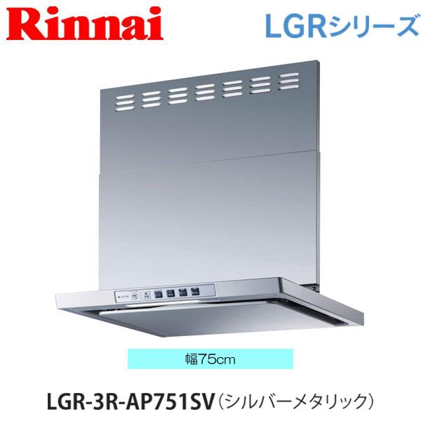 【レンジフード】 リンナイ LGR-3R-AP751SV 75cm幅 ビルトインコンロ連動タイプ