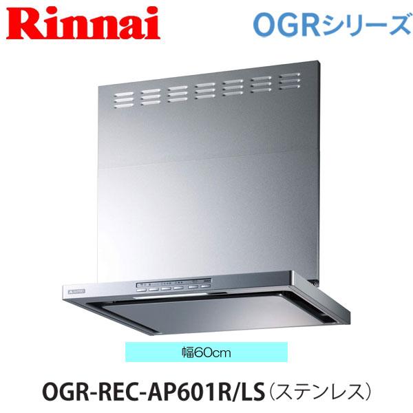 リンナイ レンジフード OGR-REC-AP601S 60cm幅 ビルトインコンロ連動タイプ ステンレス クリーンecoフード オイルスマッシャー・スリム型
