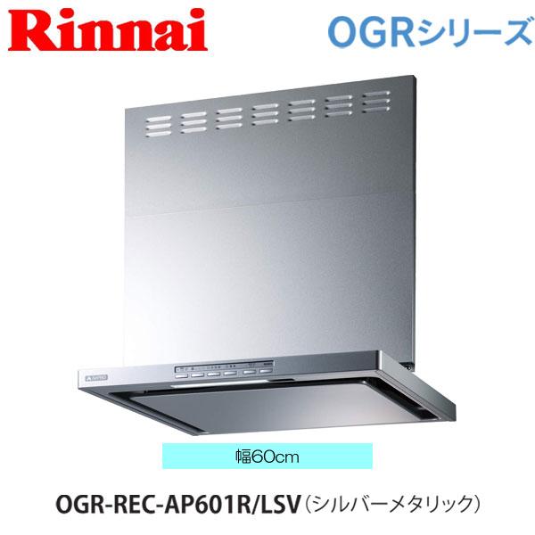 リンナイ レンジフード OGR-REC-AP601SV 60cm幅 ビルトインコンロ連動タイプ シルバーメタリック クリーンecoフード オイルスマッシャー・スリム型