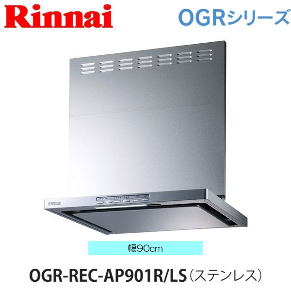 リンナイ レンジフード OGR-REC-AP901S 90cm幅 ビルトインコンロ連動タイプ ステンレス クリーンecoフード オイルスマッシャー・スリム型