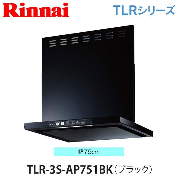【レンジフード】 リンナイTLR-3S-AP751BK 75cm幅 ブラック クリーンフード ノンフィルタ・スリム型