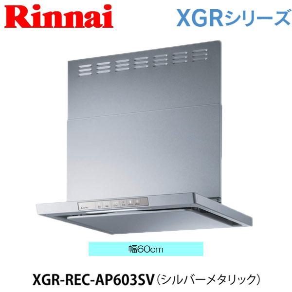 【レンジフード】 リンナイXGR-REC-AP603SV 60cm幅 ビルトインコンロ連動タイプ シルバーメタリック クリーンecoフード ノンフィルタ・スリム型