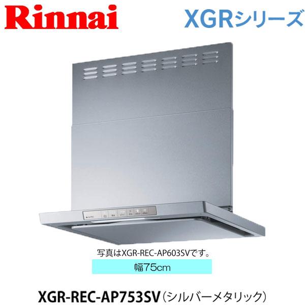 【レンジフード】 リンナイXGR-REC-AP753SV 75cm幅 ビルトインコンロ連動タイプ シルバーメタリック クリーンecoフード ノンフィルタ・スリム型