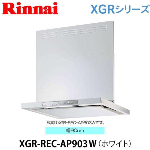 【レンジフード】 リンナイXGR-REC-AP903W 90cm幅 ビルトインコンロ連動タイプ ホワイト クリーンecoフード ノンフィルタ・スリム型