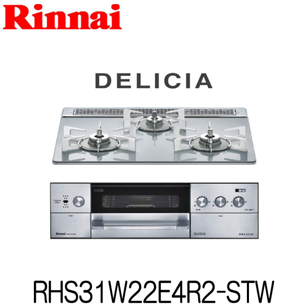 [RHS31W22E4R2-STW] リンナイ ビルトインコンロ デリシア 都市ガス プロパン 幅60cm ガラストップ 3口3V乾電池タイプ コンロ+オーブン設置用