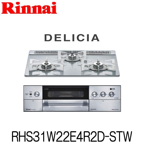[RHS31W22E4R2D-STW] リンナイ ビルトインコンロ デリシア 都市ガス プロパン 幅60cm ガラストップ 3口3V乾電池タイプ コンロ+オーブン設置用