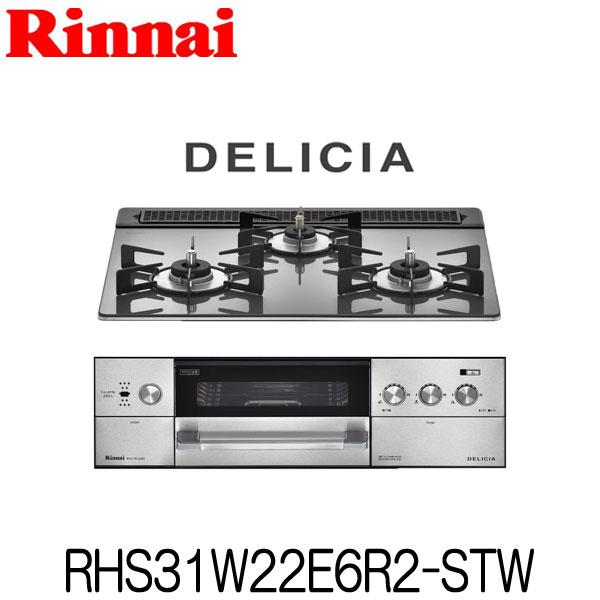 [RHS31W22E6R2-STW] リンナイ ビルトインコンロ デリシア 都市ガス プロパン 幅60cm ガラストップ 3口3V乾電池タイプ コンロ+オーブン設置用