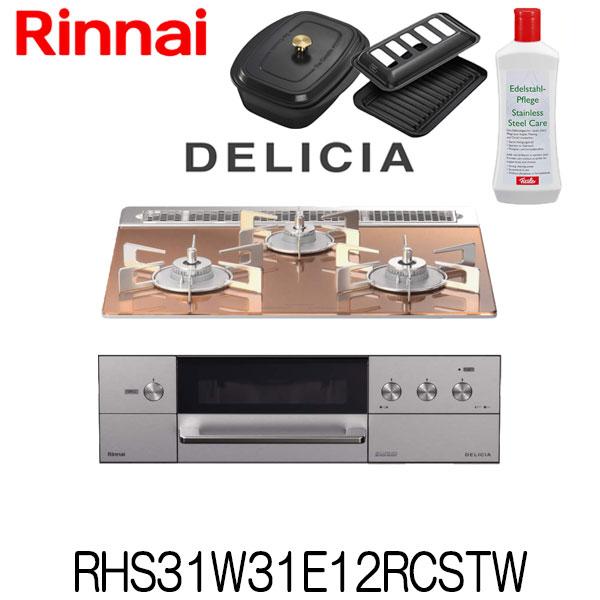 [RHS31W31E12RCSTW] リンナイ ビルトインコンロ デリシア 都市ガス プロパン 3口 幅60cm ガラストップ スパークリングカッパー 3V乾電池・操作部液晶ディスプレイタイプ