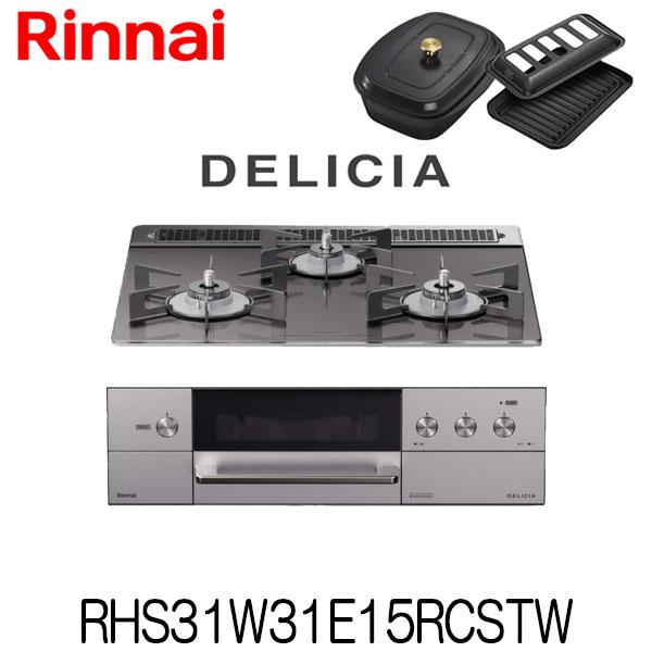 [RHS31W31E15RCSTW] リンナイ ビルトインコンロ デリシア 都市ガス プロパン 3口 幅60cm ガラストップ ツイードシルバー[ホーローごとくタイプ] 3V乾電池・操作部液晶ディスプレイタイプ