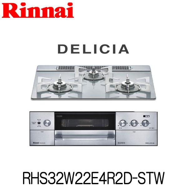 [RHS32W22E4R2D-STW] リンナイ ビルトインコンロ デリシア 都市ガス プロパン 幅60cm ガラストップ 3口3V乾電池タイプ オーブン接続不可