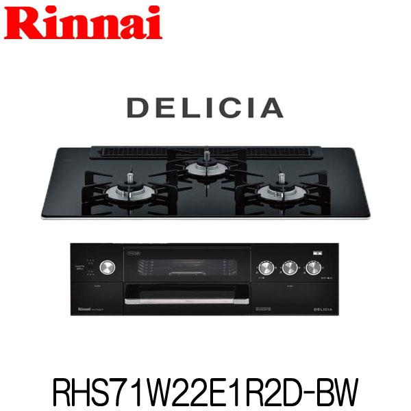 [RHS71W22E1R2D-BW] リンナイ ビルトインコンロ デリシア 都市ガス プロパン 幅75cm ガラストップ 3口3V乾電池タイプ コンロ+オーブン設置用