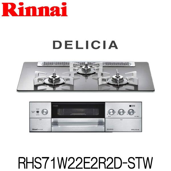 [RHS71W22E2R2D-STW] リンナイ ビルトインコンロ デリシア 都市ガス プロパン 幅75cm ガラストップ 3口3V乾電池タイプ コンロ+オーブン設置用