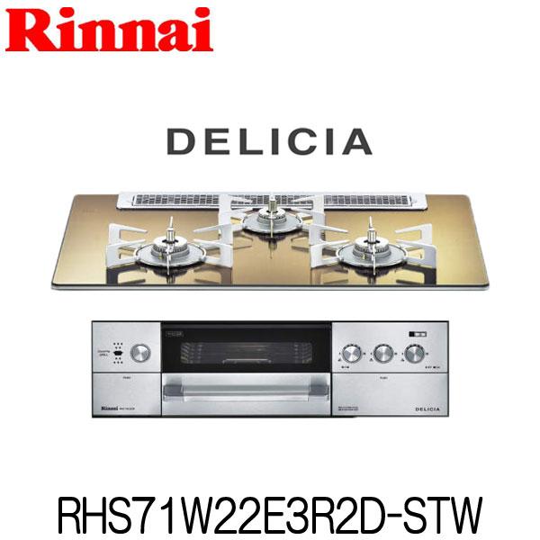 [RHS71W22E3R2D-STW] リンナイ ビルトインコンロ デリシア 都市ガス プロパン 幅75cm ガラストップ 3口3V乾電池タイプ コンロ+オーブン設置用