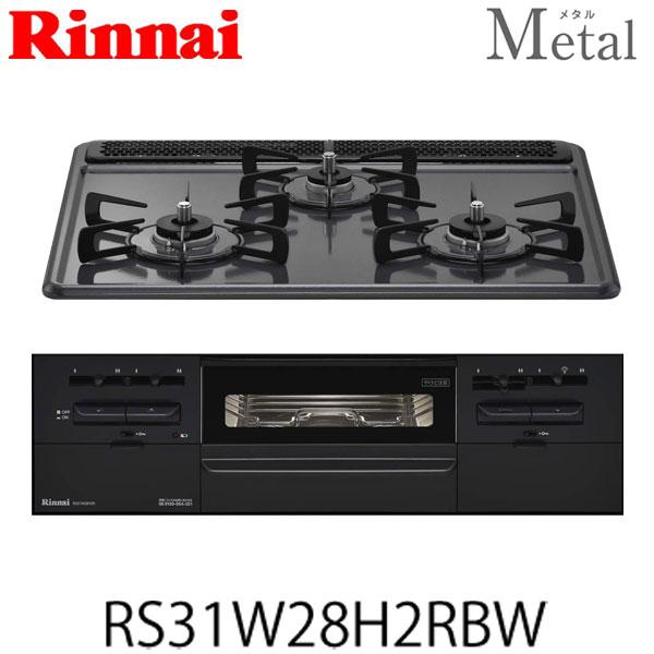 リンナイ ビルトインコンロ メタルトップシリーズ RS31W28H2RBW 水無し両面焼グリル Metal 幅60cm ホーロートップ