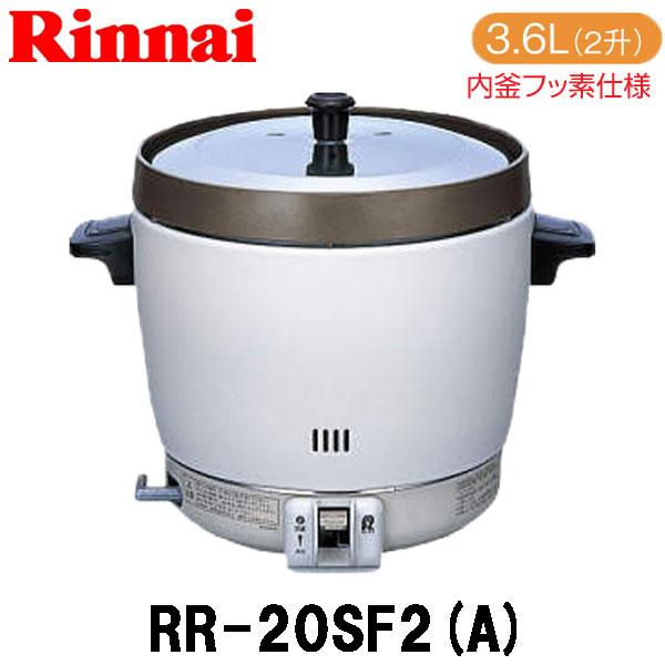 【リンナイ】 RR-20SF2(A) ガス炊飯器 業務用炊飯器 9.5ゴム管接続