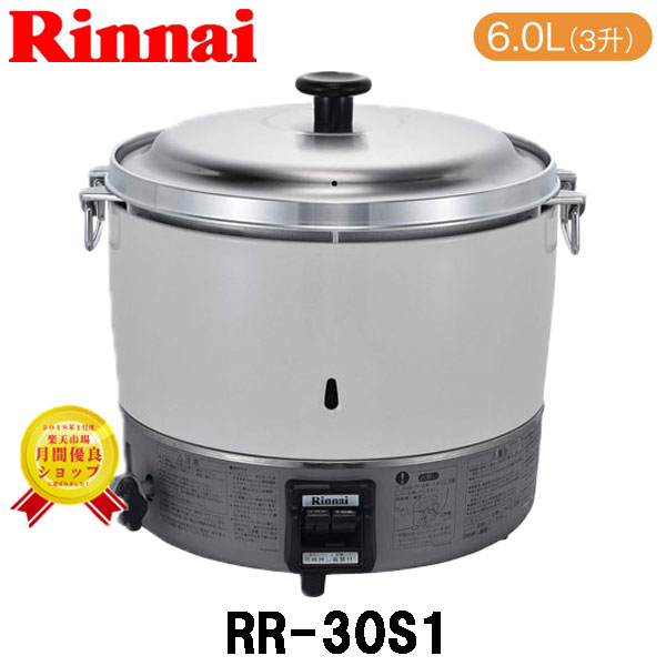【リンナイ】 ガス炊飯器 業務用炊飯器 RR-30S1 ゴム管接続(都市ガスは13Φ)