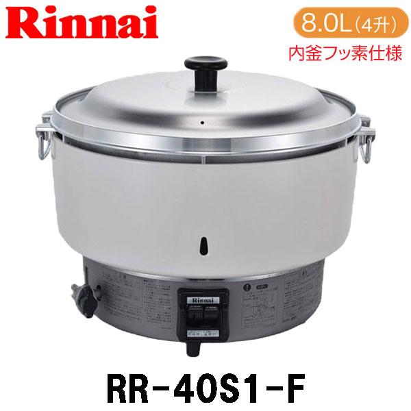 【リンナイ】ガス炊飯器 業務用炊飯器 RR-40S1-F リンナイ ゴム管接続(都市ガスは13Φ)