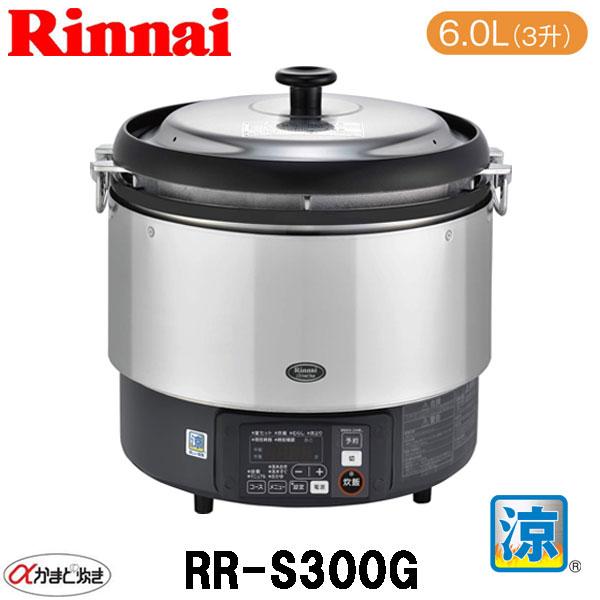 【リンナイ】 ガス炊飯器 ガス 業務用炊飯器 RR-S300G 厨涼 ガスコード接続