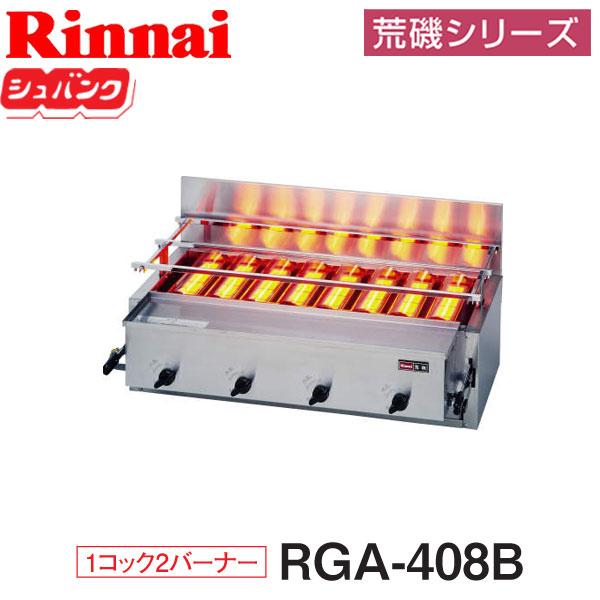 【リンナイ】ガス赤外線グリラー 下火式 荒磯シリーズ 新荒磯8号 RGA-408B 【送料無料】