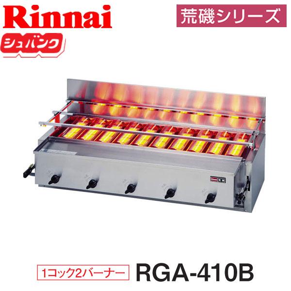 【リンナイ】ガス赤外線グリラー 下火式 荒磯シリーズ 新荒磯10号 RGA-410B 【送料無料】