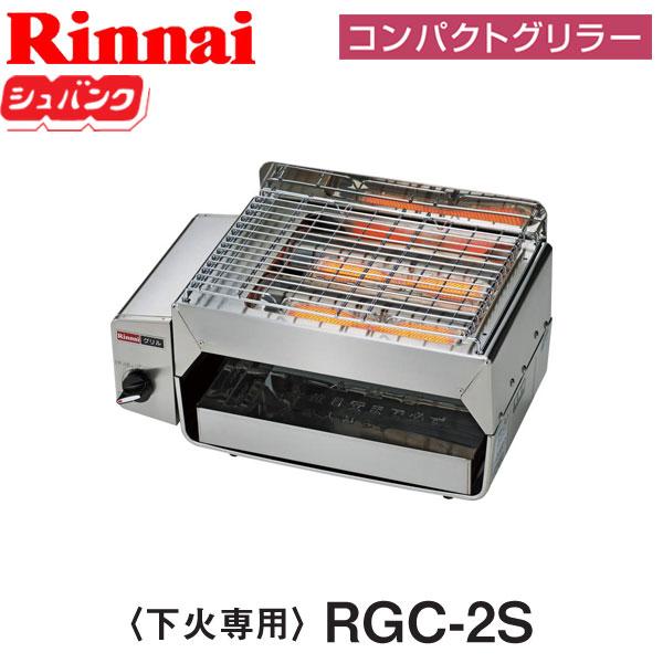 【リンナイ】ガス赤外線グリラー 業務用機器 コンパクトグリラー下火専用 RGC-2S リンナイガス 【送料無料】
