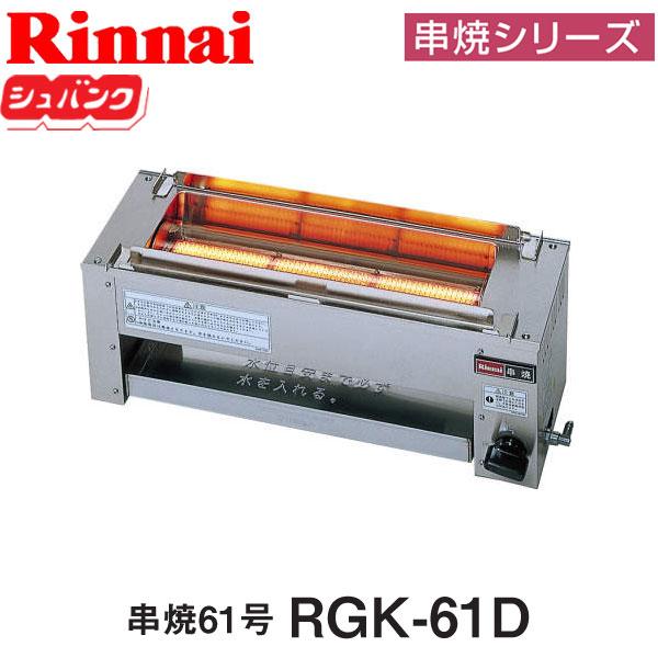 【リンナイ】ガス赤外線グリラー 下火式 串焼きシリーズ 串焼61号 RGK-61D 【送料無料】