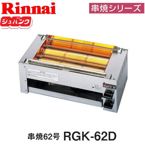 【リンナイ】ガス赤外線グリラー RGK-62D 下火式 串焼きシリーズ 串焼62号 【送料無料】
