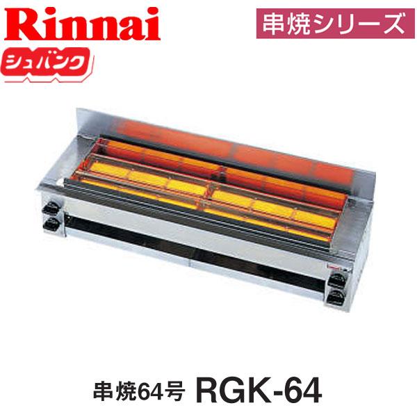 【リンナイ】ガス赤外線グリラー 下火式 串焼きシリーズ 串焼64号 RGK-64 【送料無料】