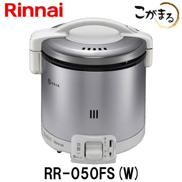 リンナイ こがまる ガス炊飯器 RR-050FS-W 5合炊き 都市ガス プロパン 炊飯のみ グレイッシュホワイト