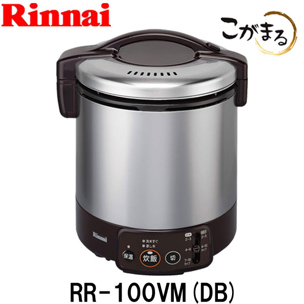 【リンナイ】 こがまる ガス炊飯器 RR-100VM(DB)【10合炊き】【都市ガス】【プロパンガス】【LPガス】【ガス炊飯器 リンナイ】【RR-100VM(DB)】電子ジャー機能付