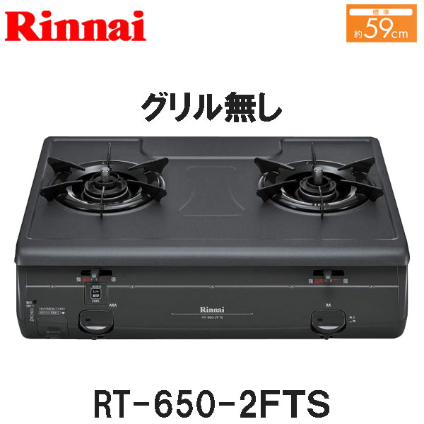 【グリル無し】リンナイ ガスコンロ RT-650-2FTS 2口